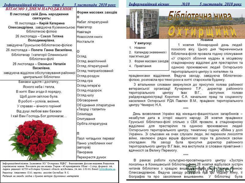 Інформаційний вісник 10 5 листопада 2010 року Інформаційний вісник стр. 4 5 листопада 2010 року Інформаційний вісник. Засновник: КЗ Охтирська РЦБС. Безкоштовне фахове видання. Видається українською мовою. Виходить раз на місяць. Тираж – 40 примірникі