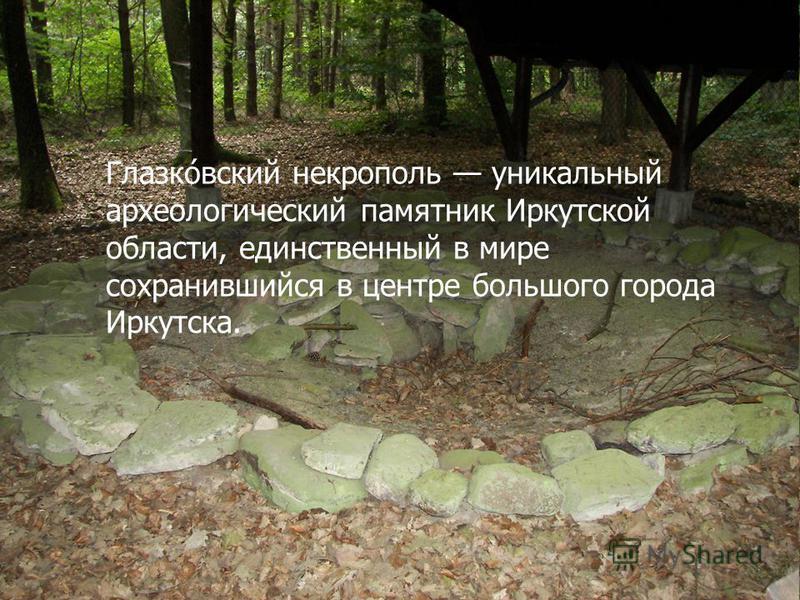Глазко́всякий некрополь уникальный археологический памятник Иркутской области, единственный в мире сохранившийся в центре большого города Иркутска.