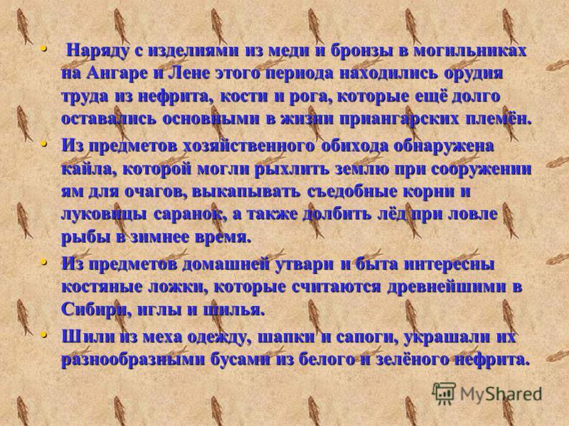 Наряду с изделиями из меди и бронзы в могильниках на Ангаре и Лене этого периода находились орудия труда из нефрита, кости и рога, которые ещё долго оставались основными в жизни при ангарских племён. Наряду с изделиями из меди и бронзы в могильниках