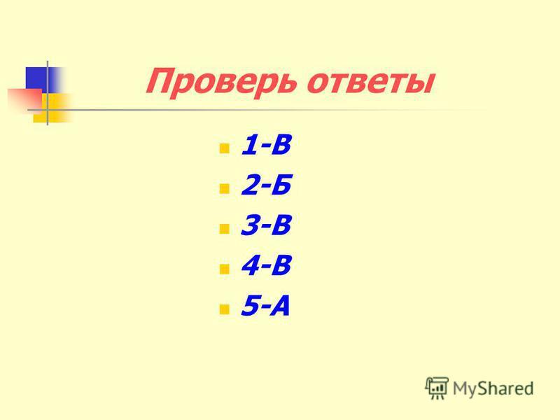 Проверь ответы 1-В 2-Б 3-В 4-В 5-А