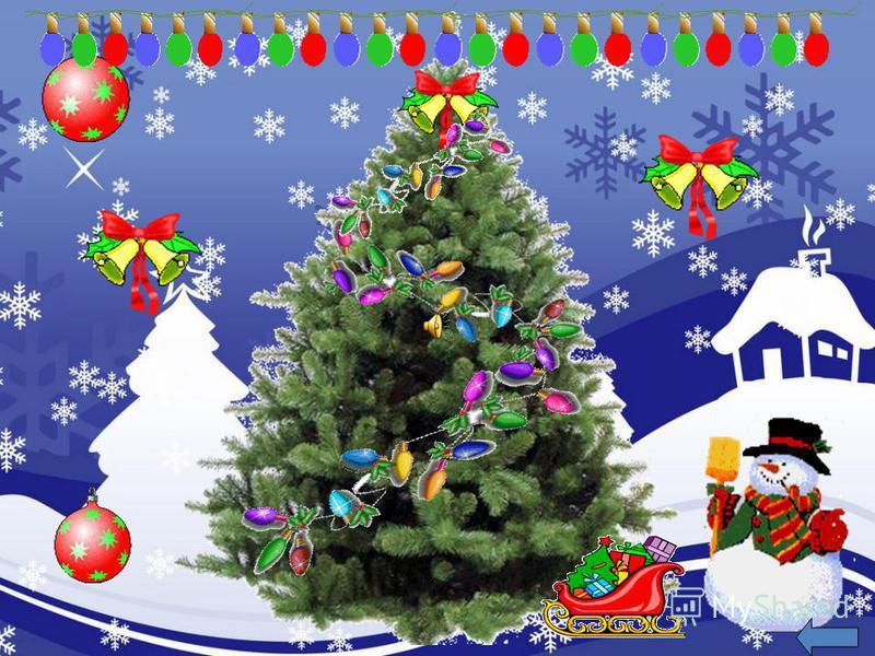 НИЁЛКАРОЕ ёлка ГИРЛЯНДАНОТ гирлянда УРОПОДАРОКВО подарок НАСНЕЖОККИР снежок ТОМХЛОПУШКАМ хлопушка УВСНЕГУРОЧКАСЬ снегурочка Найди, какое слово спряталось.