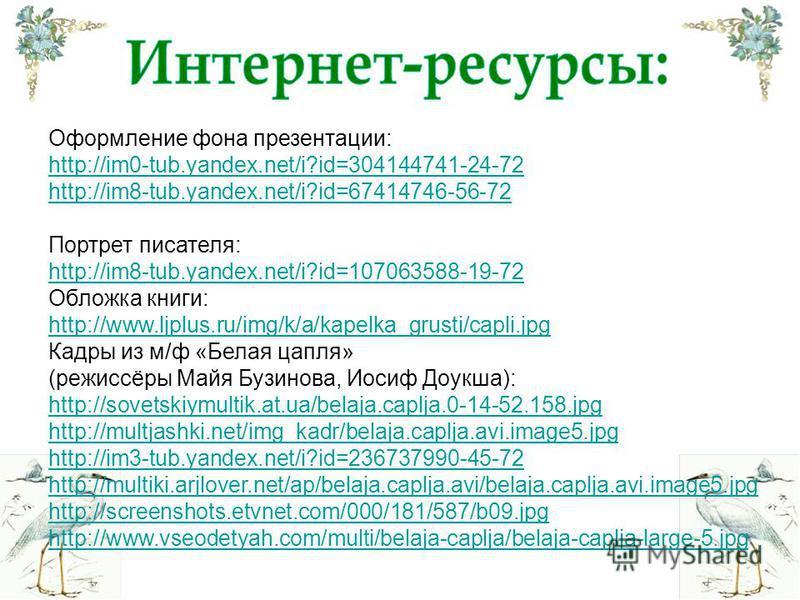Оформление фона презентации: http://im0-tub.yandex.net/i?id=304144741-24-72 http://im8-tub.yandex.net/i?id=67414746-56-72 Портрет писателя: http://im8-tub.yandex.net/i?id=107063588-19-72 Обложка книги: http://www.ljplus.ru/img/k/a/kapelka_grusti/capl
