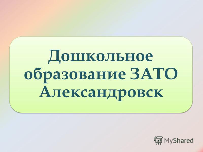 Дошкольное образование ЗАТО Александровск