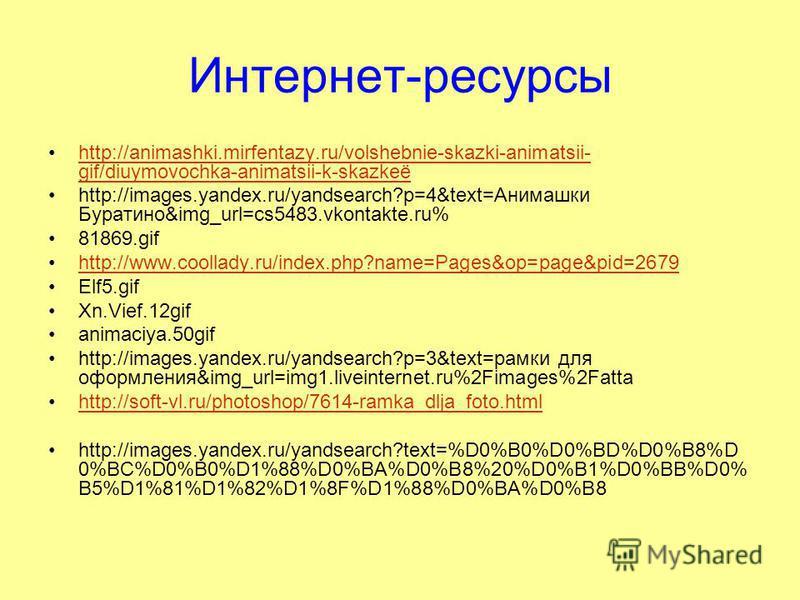 Интернет-ресурсы http://animashki.mirfentazy.ru/volshebnie-skazki-animatsii- gif/diuymovochka-animatsii-k-skazkeёhttp://animashki.mirfentazy.ru/volshebnie-skazki-animatsii- gif/diuymovochka-animatsii-k-skazkeё http://images.yandex.ru/yandsearch?p=4&t