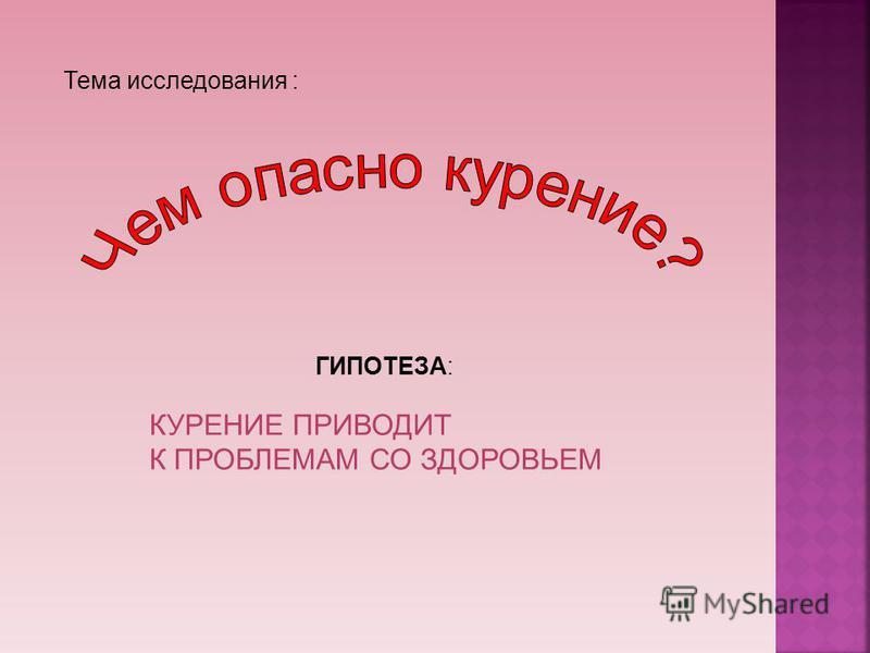 Автор Головина Ирина, ученица МОУ СОШ 18