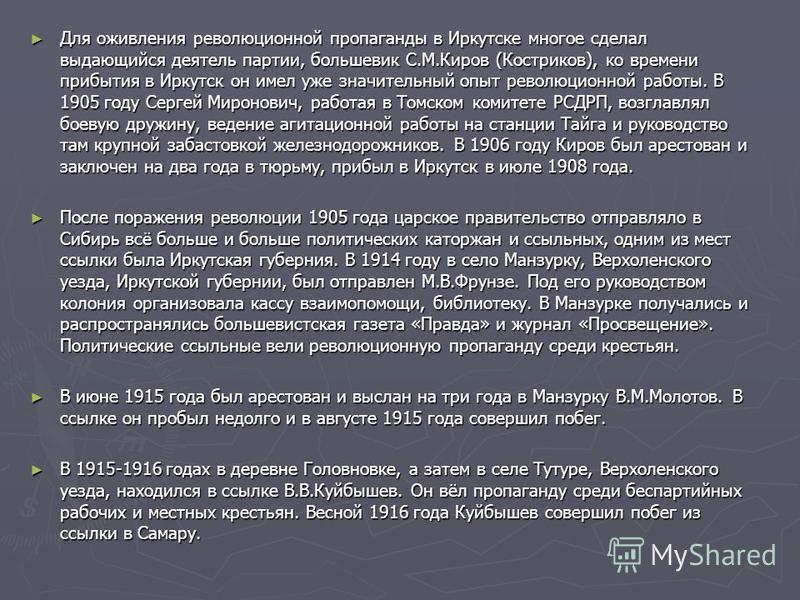 Для оживления революционной пропаганды в Иркутске многое сделал выдающийся деятель партии, большевик С.М.Киров (Костриков), ко времени прибытия в Иркутск он имел уже значительный опыт революционной работы. В 1905 году Сергей Миронович, работая в Томс