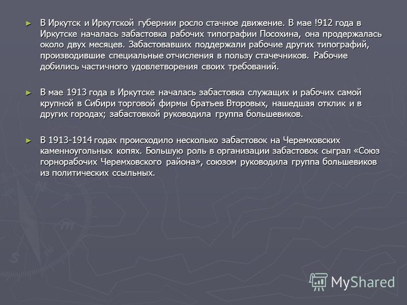 В Иркутск и Иркутской губернии росло стачное движение. В мае !912 года в Иркутске началась забастовка рабочих типографии Посохина, она продержалась около двух месяцев. Забастовавших поддержали рабочие других типографий, производившие специальные отчи