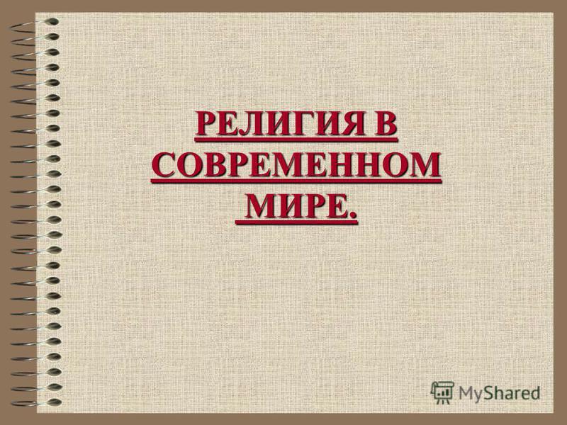 РЕЛИГИЯ В СОВРЕМЕННОМ МИРЕ.