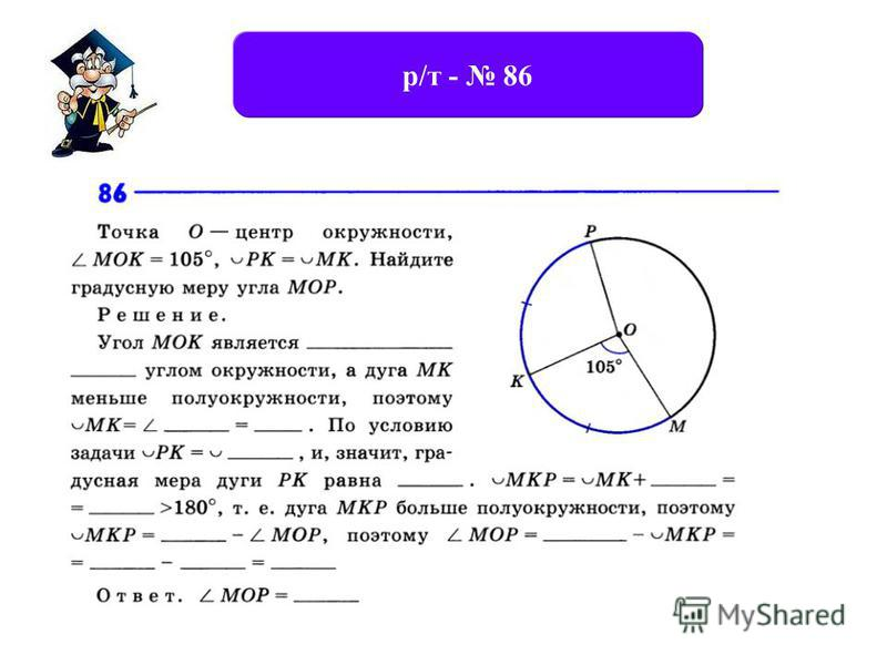р/т - 86