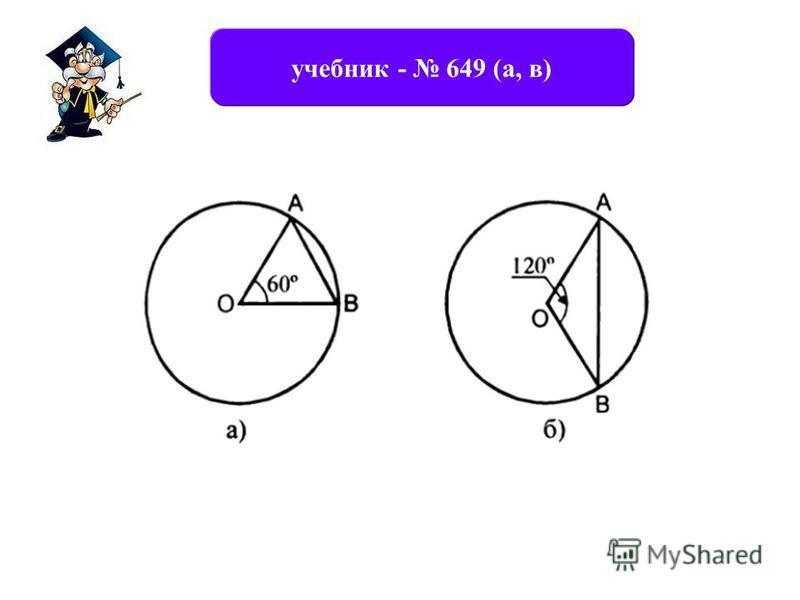 учебник - 649 (а, в)