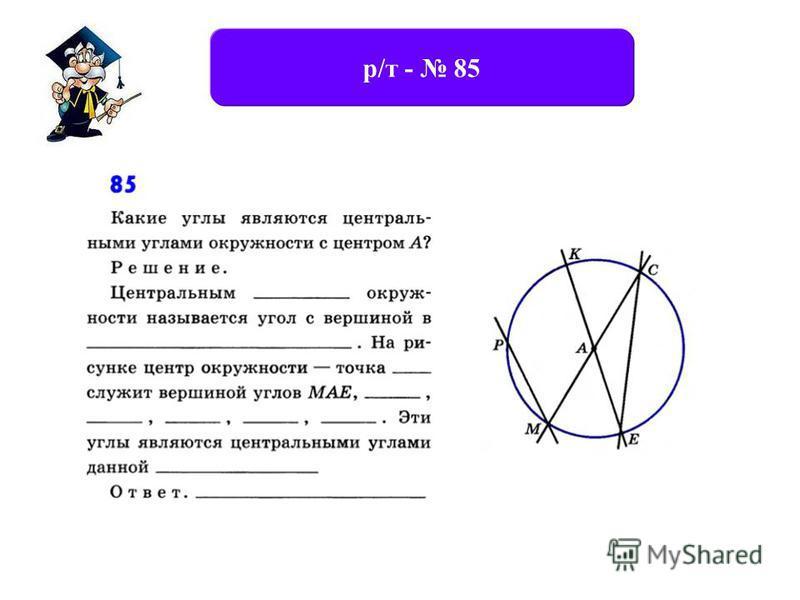 р/т - 85