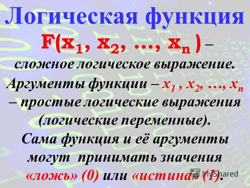Логические функции