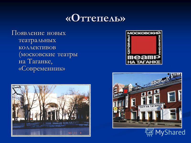 «Оттепель» Появление новых театральных коллективов (московские театры на Таганке, «Современник»