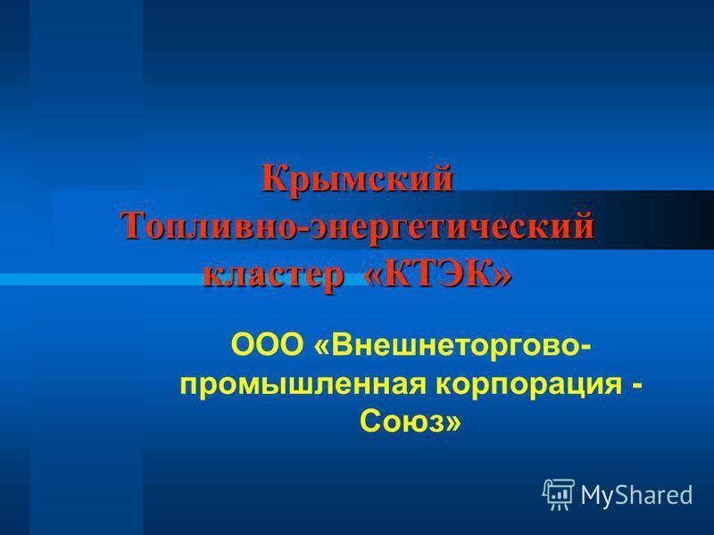Крымский Топливно-энергетический кластер «КТЭК» ООО «Внешнеторгово- промышленная корпорация - Союз»