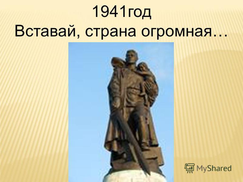 1941 год Вставай, страна огромная…