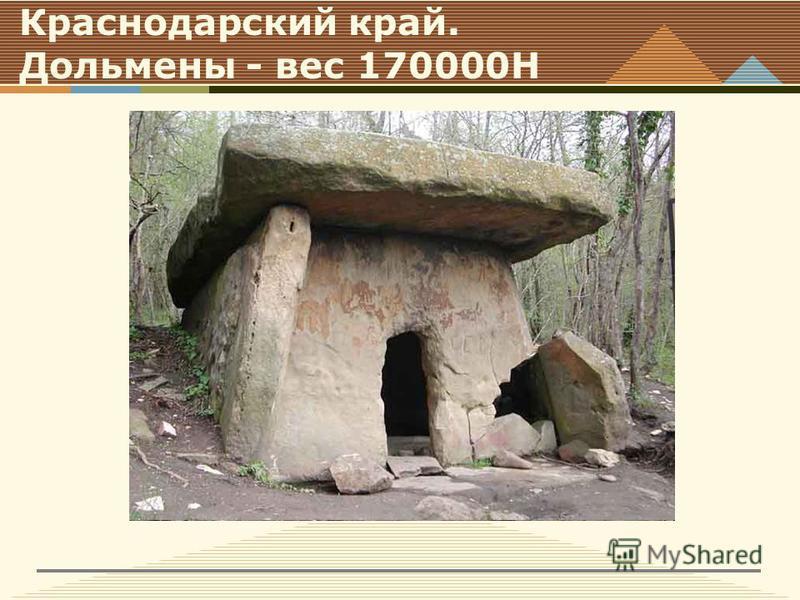 Краснодарский край. Дольмены - вес 170000Н