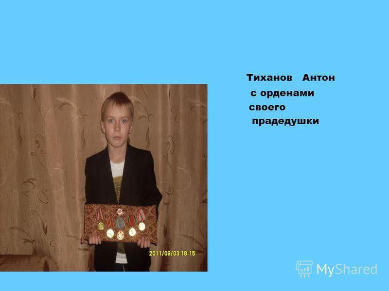 Тиханов Антон с орденами своего прадедушки