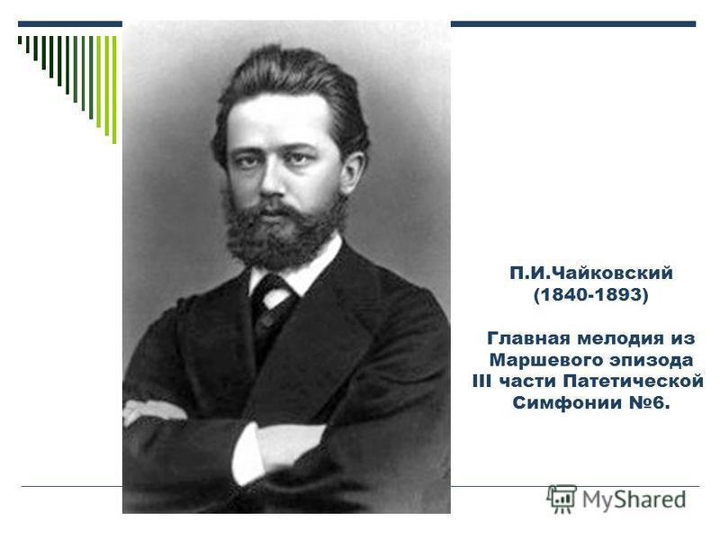 П.И.Чайковский (1840-1893) Главная мелодия из Маршевого эпизода III части Патетической Симфонии 6.