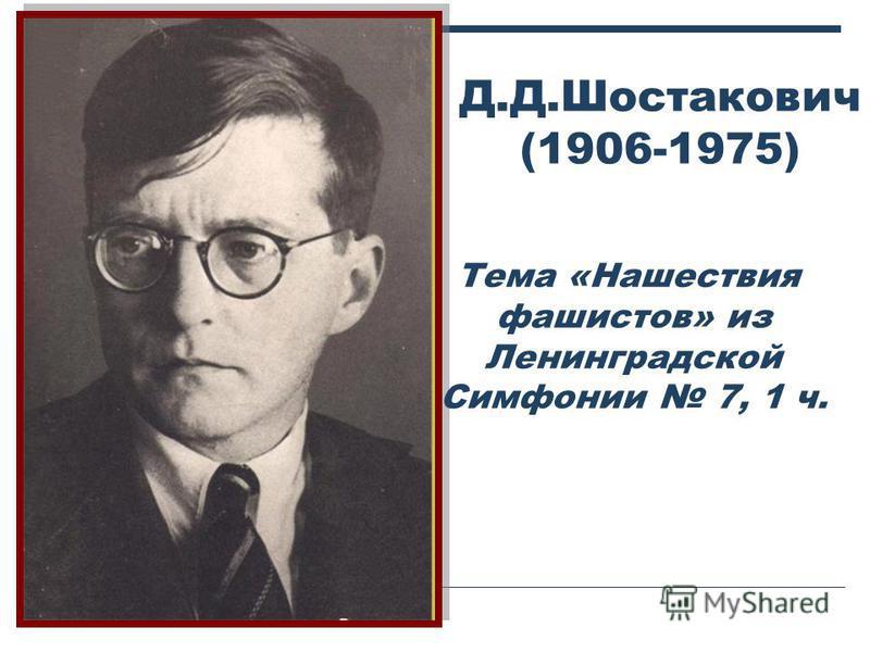 Д.Д.Шостакович (1906-1975) Тема «Нашествия фашистов» из Ленинградской Симфонии 7, 1 ч.