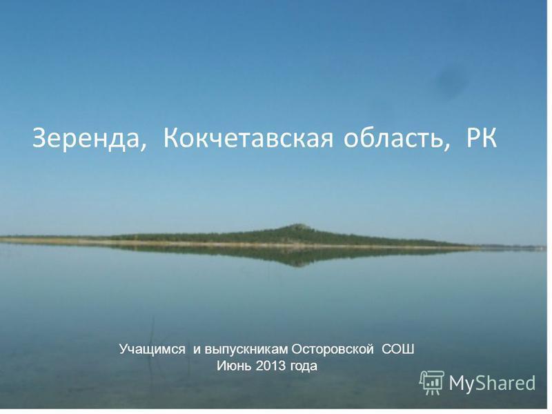 Зеренда, Кокчетавская область, РК Учащимся и выпускникам Осторовской СОШ Июнь 2013 года