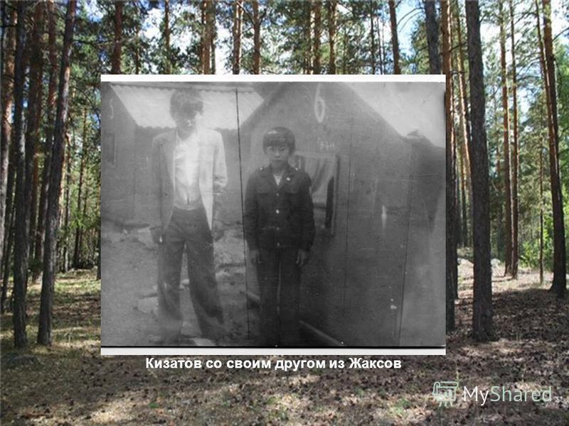 Кизатов со своим другом из Жаксов