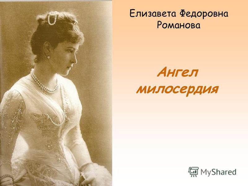 Елизавета Федоровна Романова Ангел милосердия