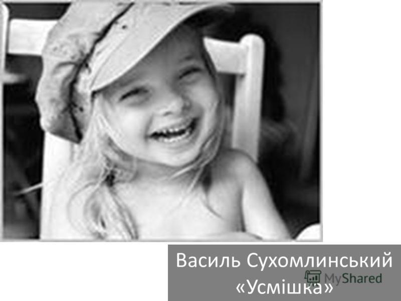 Василь Сухомлинський «Усмішка»