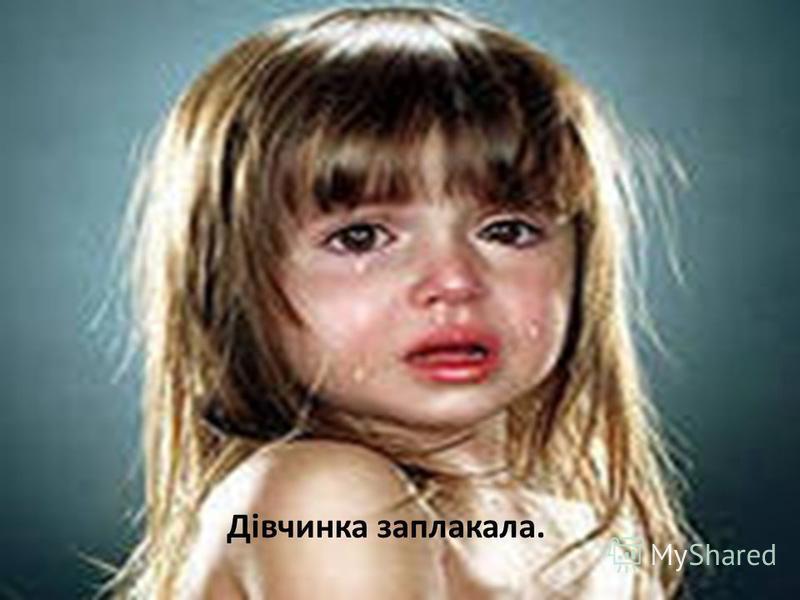 Дівчинка заплакала.