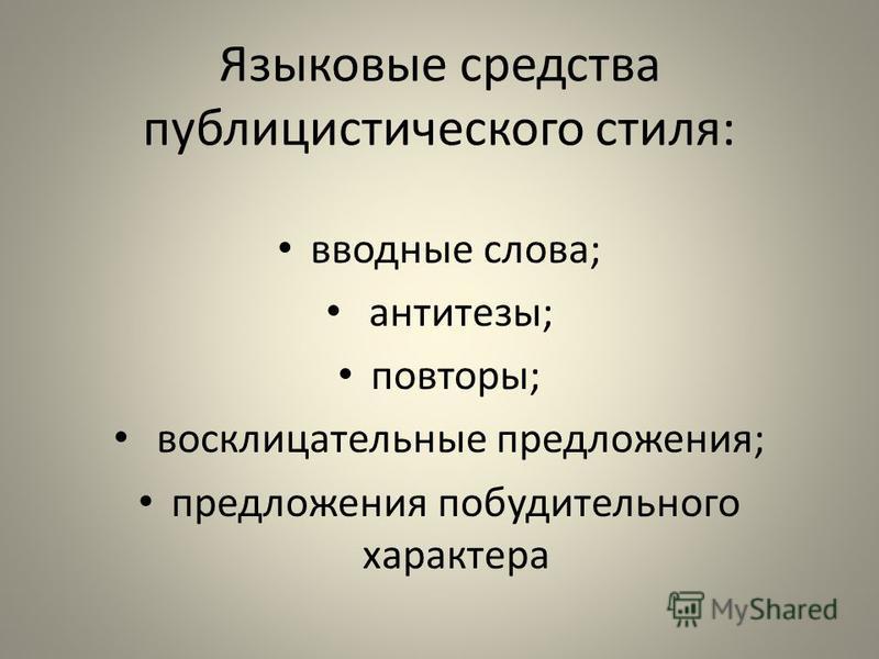 Языковые средства публицистического стиля: вводные слова; антитезы; повторы; восклицательные предложения; предложения побудительного характера