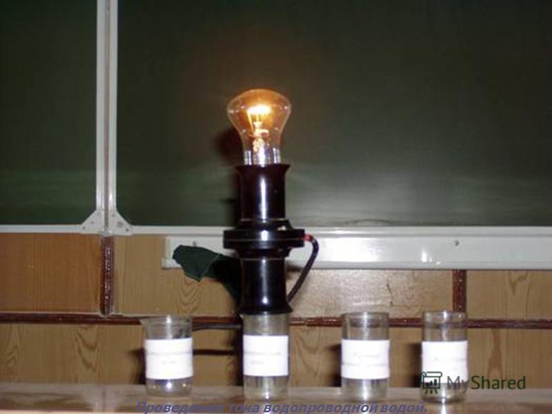 Проведение тока водопроводной водой.