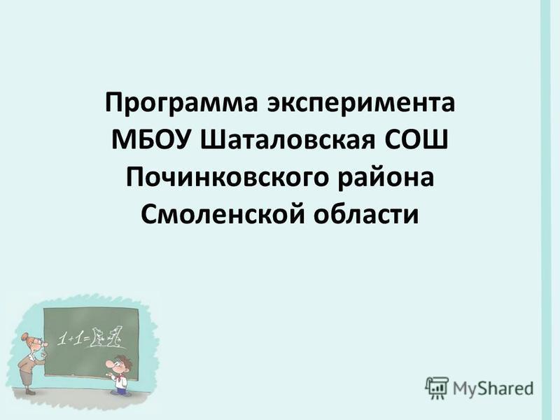Программа эксперимента МБОУ Шаталовская СОШ Починковского района Смоленской области