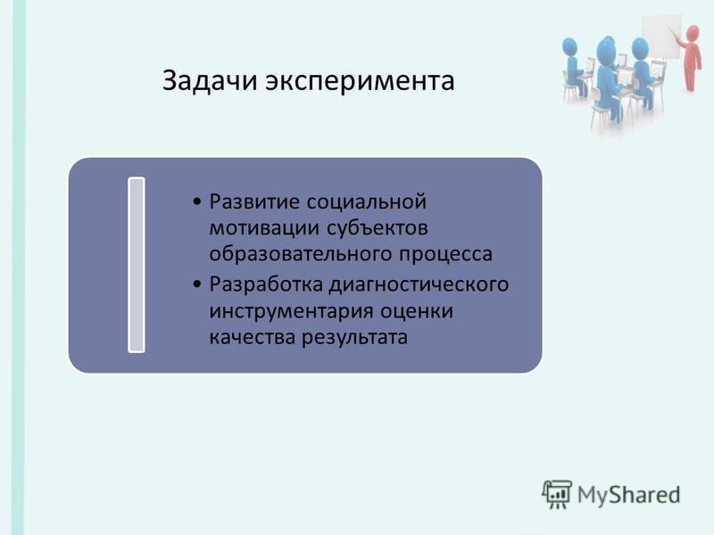 Задачи эксперимента Развитие социальной мотивации субъектов образовательного процесса Разработка диагностического инструментария оценки качества результата