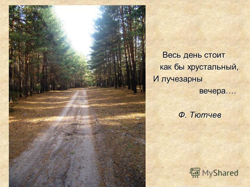 Весь день стоит как бы хрустальный, как бы хрустальный, И лучезарны вечера…. вечера…. Ф. Тютчев