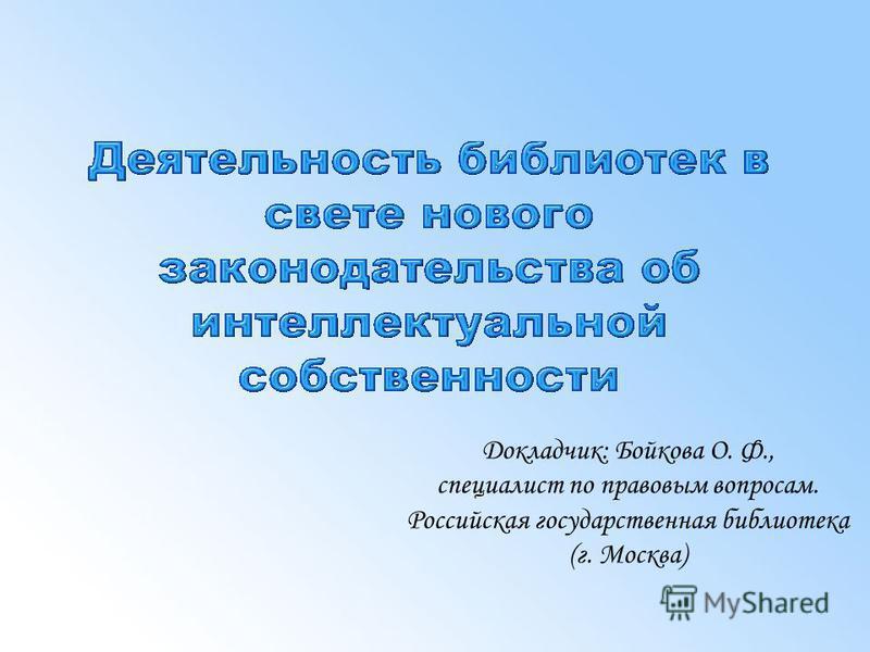 Докладчик: Бойкова О. Ф., специалист по правовым вопросам. Российская государственная библиотека (г. Москва)