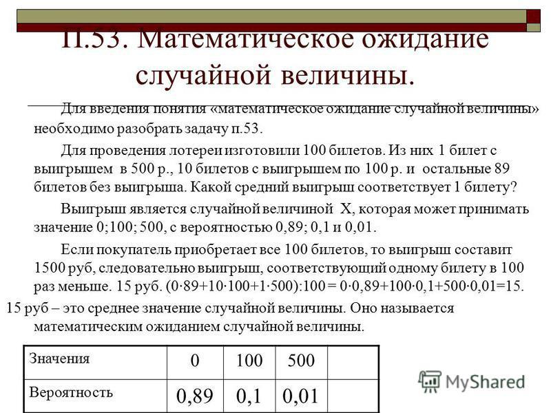 П.53. Математическое ожидание случайной величины. Для введения понятия «математическое ожидание случайной величины» необходимо разобрать задачу п.53. Для проведения лотереи изготовили 100 билетов. Из них 1 билет с выигрышем в 500 р., 10 билетов с выи