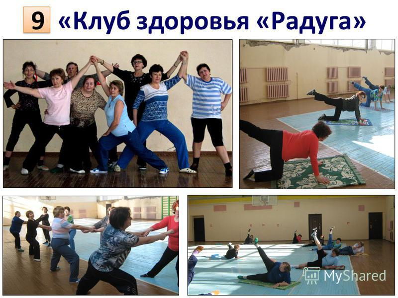 9 «Клуб здоровья «Радуга»