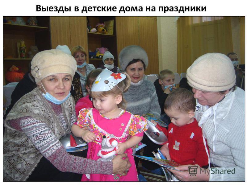 Выезды в детские дома на праздники
