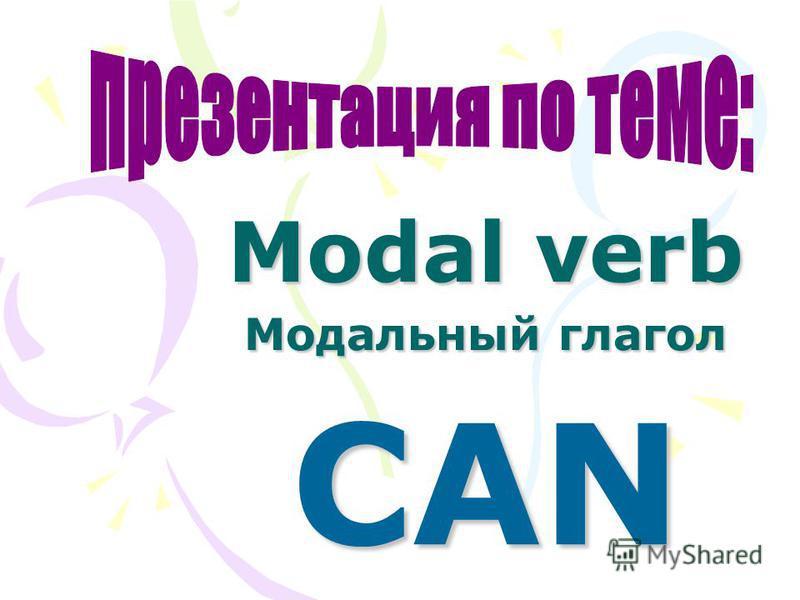Modal verb Модальный глагол CAN