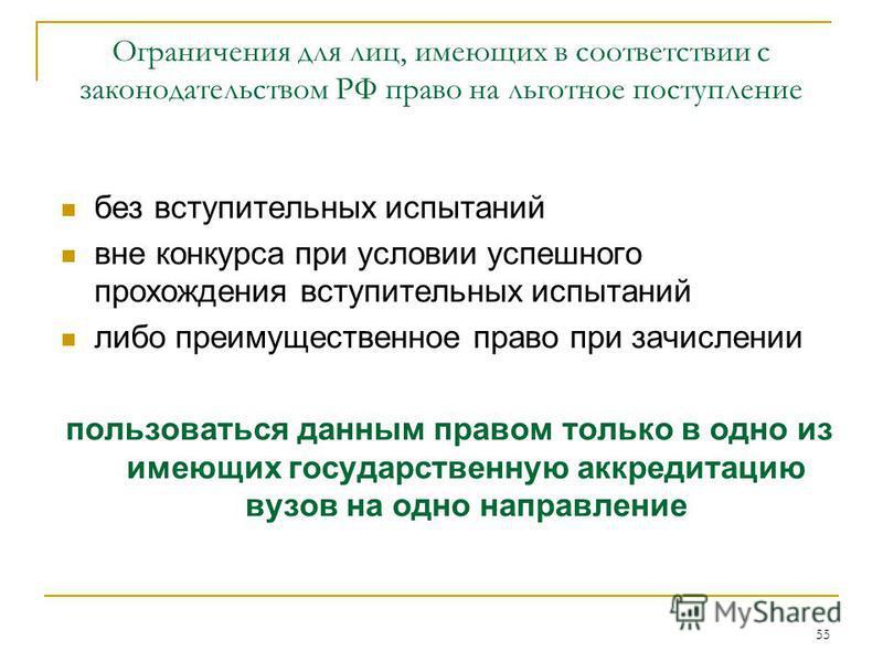 55 Ограничения для лиц, имеющих в соответствии с законодательством РФ право на льготное поступление без вступительных испытаний вне конкурса при условии успешного прохождения вступительных испытаний либо преимущественное право при зачислении пользова