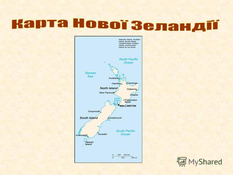 100 чудес природи Вулканы и гейзеры, пещеры и водопады, фьорды и ледники, редкие рептилии и птицы, уникальные деревья и цветы - трудно даже перечислить все те чудеса природы, которыми поражает путешественника Новая Зеландия. Но самое главное чудо Нов