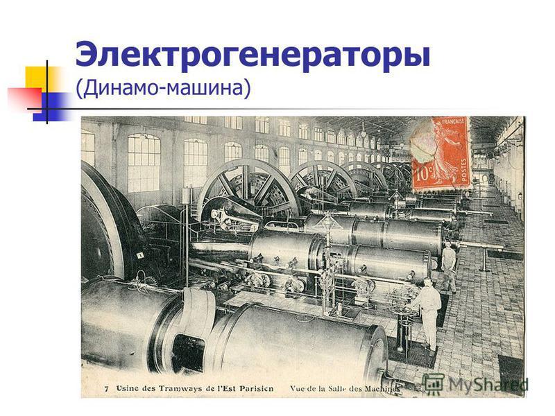 Электрогенераторы (Динамо-машина)