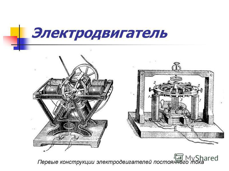 Электродвигатель Первые конструкции электродвигателей постоянного тока