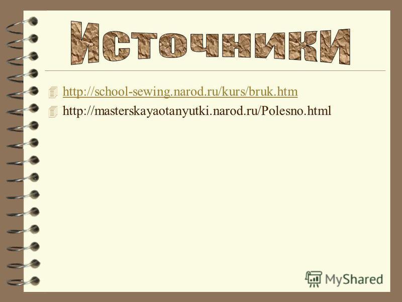 4 http://school-sewing.narod.ru/kurs/bruk.htm http://school-sewing.narod.ru/kurs/bruk.htm 4 http://masterskayaotanyutki.narod.ru/Polesno.html