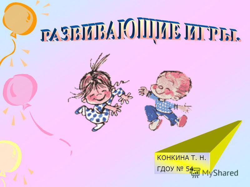КОНКИНА Т. Н. ГДОУ 54.