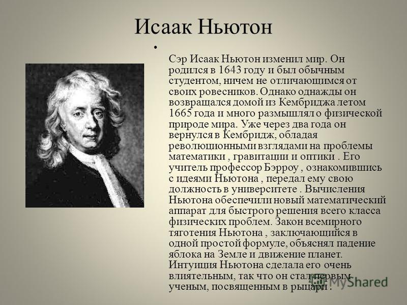 Третий закон Ньютона определение Формула третьего закона