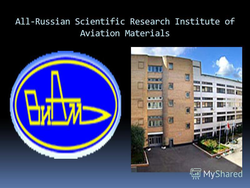 All-Russian Scientific Research Institute of Aviation Materials