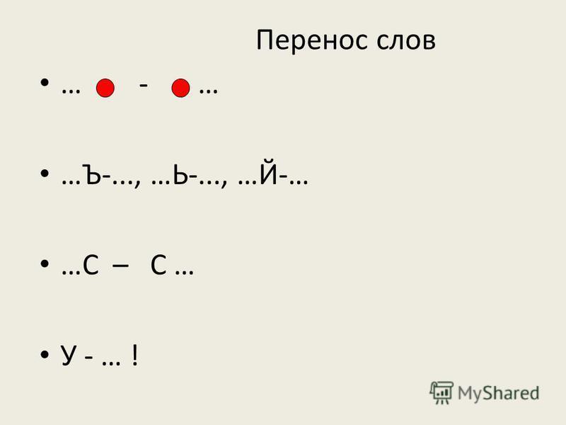 Перенос слов … - … …Ъ-..., …Ь-..., …Й-… …С – С … У - … !