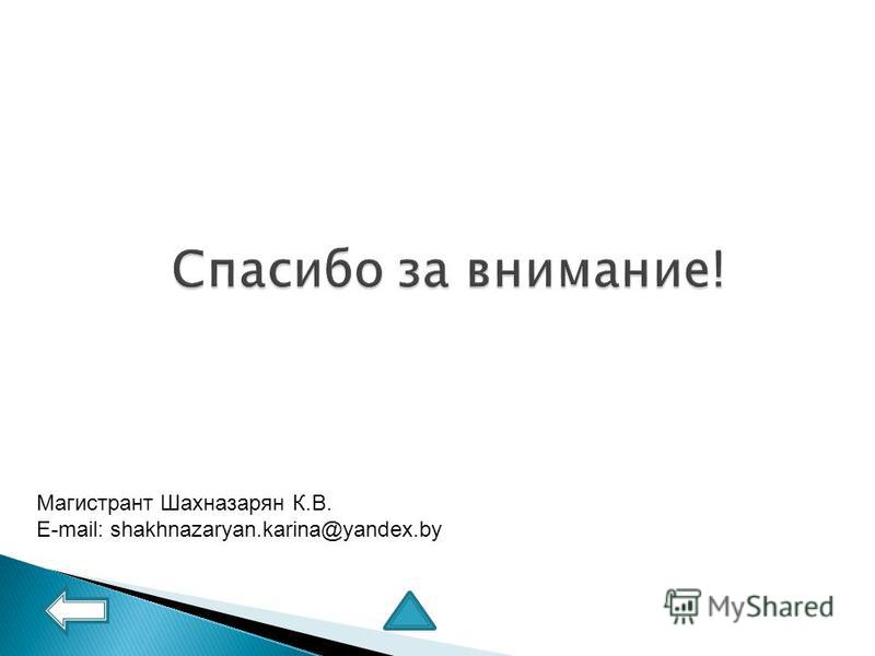 Магистрант Шахназарян К.В. E-mail: shakhnazaryan.karina@yandex.by