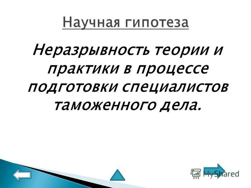 Неразрывность теории и практики в процессе подготовки специалистов таможенного дела.