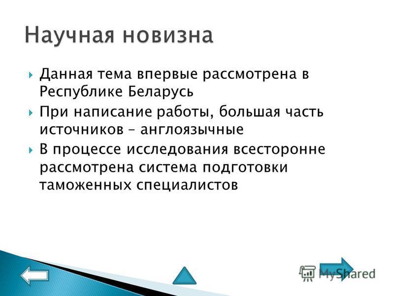 Данная тема впервые рассмотрена в Республике Беларусь При написание работы, большая часть источников – англоязычные В процессе исследования всесторонне рассмотрена система подготовки таможенных специалистов